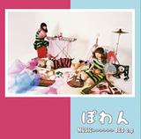 メンバーに女装家含む変わり種・ぽわん、女優の瀧本美織を擁するLAGOONら、多様な出自を持つガールズ・バンドの注目盤