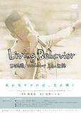 「Living Behavior 不可思議/wonderboy人生の記録」 早世したポエトリーラッパーの姿と表現を関和亮が浮き彫りにする映画