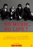 Official髭男dismがNO MUSIC, NO LIFE.ポスターに登場! 撮影レポートをお届け!