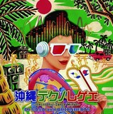 DJ SASA and ORIONBEATS 『沖縄テクノレゲエ』