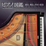世界40社以上のピアノを美麗写真で紹介、ピアノの歴史を紐解く総合ガイド本「ピアノ図鑑~歴史、構造、世界の銘器~」