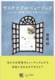 若尾裕 「サステナブル・ミュージック これからの持続可能な音楽のあり方」 歴史上で音楽に起こった現象を多面的に考察する一冊