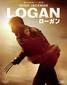 「LOGAN/ローガン」 ウルヴァリン・シリーズ最終章! 贖罪がテーマのアメコミ映画版〈許されざる者〉