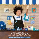谷本賢一郎 『うたの店長さん タニケンのすてきな歌がそろっています Suteki Song Shop ~星を見にいきませんか』 世代を問わず楽しめる歌が満載