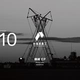 909state 『横綱 EP』 インダストリアルで無骨なハード・テクノ。パソコン音楽クラブとTomohiro Nakamuraのリミックスも収録
