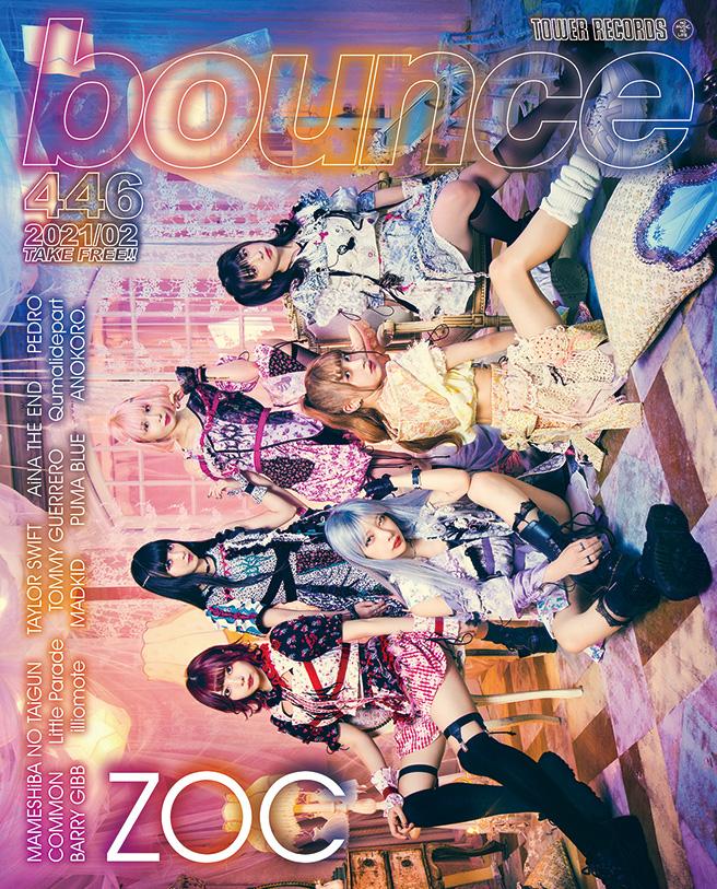 ZOC、豆柴の大群が表紙で登場! タワーレコードのフリーマガジン〈bounce〉446号発行