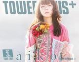 TOWER PLUS+3月号が配布開始! aiko、XIIXが表紙に登場!