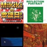 【Mikikiの歌謡日!】第19回 ウワノソラ、ズーカラデル、ペンギンラッシュ、odd eyes……今週のトキメキ邦楽ソング