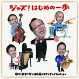 中川ひろたか+MGQ(モダンギャグカルテット)『ジャズ! はじめの一歩』 子供の歌をお洒落なジャズ・アレンジで