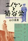 山口昌男「エノケンと菊谷栄」/「世界で一番美しい劇場」 人はなぜ舞台にひかれ、劇場に通うのだろうか