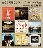村上春樹「古くて素敵なクラシック・レコードたち」初めてクラシックだけをとりあげた至福のエッセイ