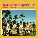 ゆるめるモ!、非常階段とのコラボ第2弾やPOLYSICSハヤシ製の新シングル&ライヴDVDを続々とリリース!