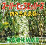 秘密結社MMR、とりとめのないラップはそのままに食欲に焦点絞ったオモシロい楽曲が並ぶ2作目はTOKYO HEALTH CLUBのTSUBAMEらも参加