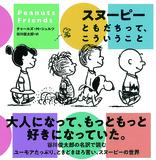 チャールズ・M・シュルツ、谷川俊太郎 「スヌーピー ともだちって、こういうこと。」 だれにでもわかる言葉で胸をつついてくる名訳