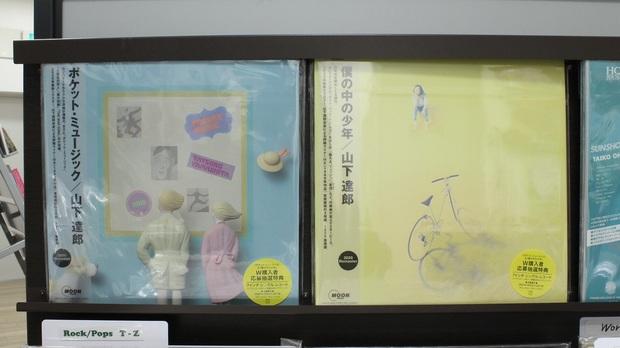 山下達郎『POCKET MUSIC』『僕の中の少年』2020年リマスターをオリジナル盤と聴き比べ!