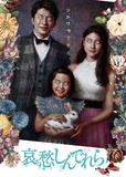 映画「哀愁しんでれら」土屋太鳳&田中圭が家族という〈地獄〉を表現するブラック・コメディの怪作