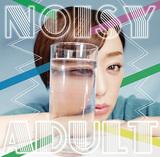 万里慧 『NOISY ADULT』 Avec Avecがサウンド・プロデュース、ミスiDファイナリストの〈こじらせ系〉SSW