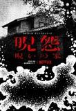 「呪怨:呪いの家」は心底おそろしい。平成の凶悪犯罪を背景に新しい〈呪怨〉を描くNetflixオリジナル作品