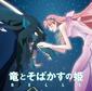 映画「竜とそばかすの姫」細田守最新作の世界を中村佳穂の劇中歌やmillennium paradeの主題歌で味わう