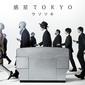 ウソツキ 『惑星TOKYO』 音楽的な幅の広がりを見せつつ、実直な言葉とメロディーが胸を打つセカンド・アルバム