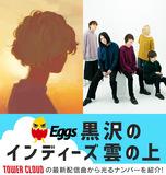Eggs黒沢のインディーズ雲の上 2021年10月15日号――荒木夕方、レベル27など必聴の6曲