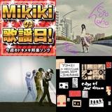 ar syura、藤井 風、yohei、浦上想起、Subtle Control……Mikiki編集部員が選ぶ今週の邦楽5曲
