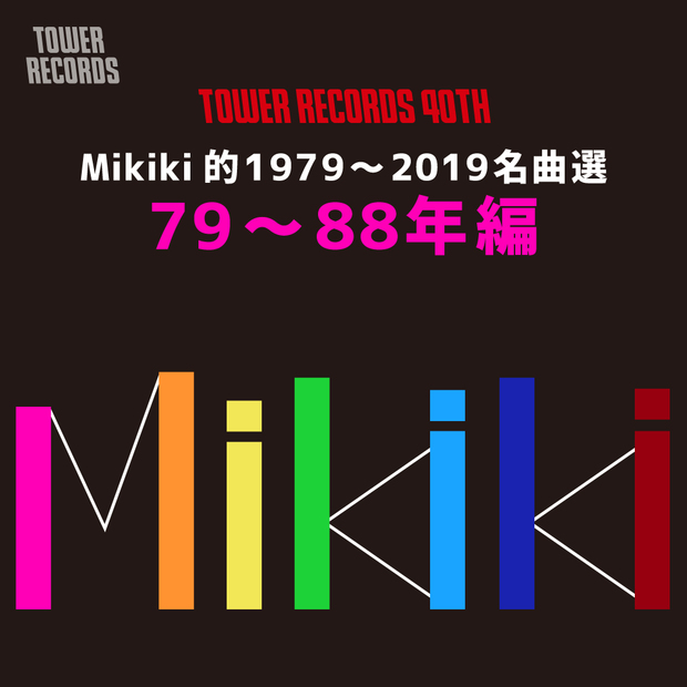 Mikiki編集部が選曲した79~88年の名曲40曲、タワーレコード40周年記念サイトで公開中