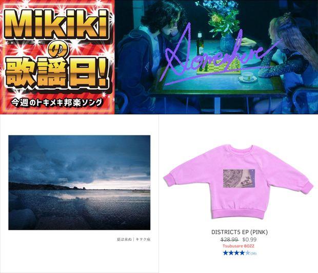 a子、キヲク座、Tsubusre BOZZ、YOASOBI、アツキタケトモ……Mikiki編集部員が選ぶ今週の邦楽5曲