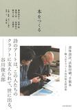 「本をつくる 書体設計、活版印刷、手製本 職人が手でつくる谷川俊太郎詩集」 一篇の詩のための文字、印刷、製本。本に関わる職人の魔法
