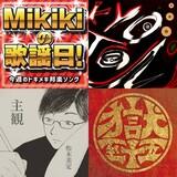 【Mikikiの歌謡日!】第23回 打首獄門同好会、開歌-かいか-、松木美定、長澤知之……今週のトキメキ邦楽ソング