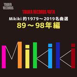Mikiki編集部が選曲した89~98年の名曲40曲、タワーレコード40周年記念サイトで公開中
