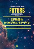 「SF映画のタイポグラフィとデザイン」未来らしさを視覚化する〈書体〉を仔細に分析した驚異の一冊