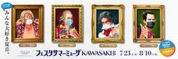 フェスタサマーミューザ KAWASAKI 2020、今年は生音+生配信で! 久石譲&新日フィルからベートーヴェン生誕250年記念まで