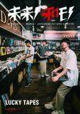 LUCKY TAPESをフィーチャーした〈未来ノ和モノ -JAPANESE FUTURE GROOVE-〉をタワー全店で配布、ポストカード&ポスターのプレゼントも