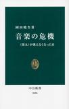 岡田暁生「音楽の危機 《第九》が歌えなくなった日」音楽と近代社会の関係を考察し今後の行方を探る、示唆に富んだ一冊