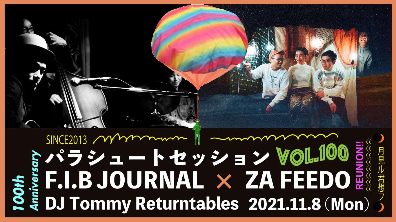 ZA FEEDOが一夜限りの復活、月見ル君想フの〈パラシュートセッション〉100回記念でF.I.B JOURNALと対バン