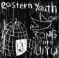 eastern youth 『SONGentoJIYU』 新体制でさらに進化! 女声コーラスや緻密なアレンジでより豊かになった音楽性