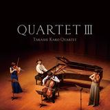 加古隆クァルテット『QUARTET III 組曲「映像の世紀」』NHK人気番組の名曲群をピアノ四重奏用に再構築