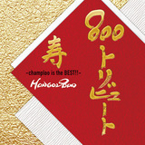 VARIOUS ARTISTS 『800TRIBUTE -champloo is the BEST!!-』