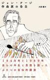 「ジョン・ケージ 作曲家の告白」 30代後半頃の講演やテキストが揃う、入門編に最適の一冊
