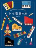 良原リエ 「トイ楽器の本 眺めてかわいい、弾いて楽しい魅惑の音色たち」 子供用のおもちゃ楽器をミュージシャン目線でセレクト