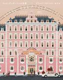 ウェス・アンダーソンの世界の集大成となった『グランド・ブダペスト・ホテル』の豪華メイキングブック インタビューや撮影時のオフショットも