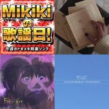 ふたりの文学、Dos Monos、碧海祐人、HANDSOMEBOY TECHNIQUE……Mikiki編集部員が今週オススメの邦楽曲