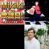 【Mikikiの歌謡日!】第43回 踊Foot Works、butaji、NOT WONK、tricot……今週のトキメキ邦楽ソング