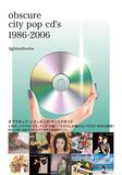 【tofubeatsの棚の端まで】第83回 2020——タワーでも購入できるlightmellowbuとimdkmの音楽系書籍を紹介