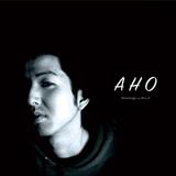 Notology aka Aru-2 『A H O』 キモチ悪くもキモチいい、不揃いなリズムと思いつくままな歌のコンビネーション