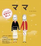 カン・ギョンス「ママ」無償の愛への感謝の心を未来に伝える絵本