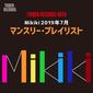 Mikikiマンスリー・プレイリスト7月編をタワーレコード40周年記念サイトで公開