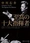 「至高の十大指揮者」カラヤンや小澤征爾ら古今東西のマエストロ10人のリアルな人物像に迫ったドキュメント