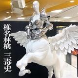 椎名林檎『三毒史』を語るため、日本一の林檎好きCDショップ・スタッフに会いに行く!